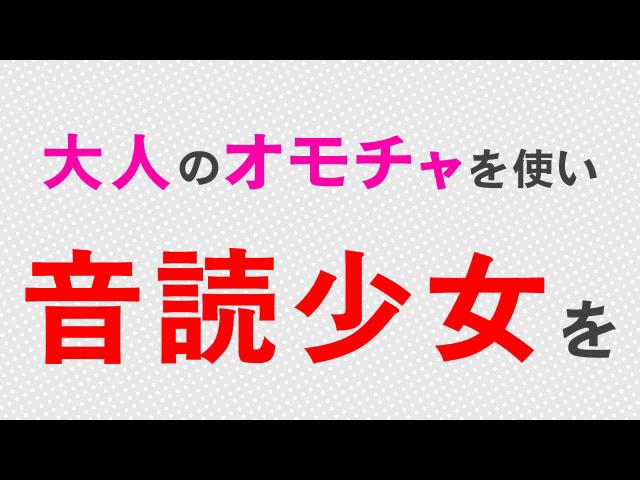 【期間限定】「音読(イジり)コース」スタート!!!!