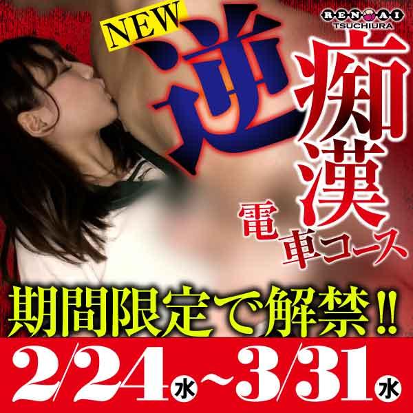 【NEW】逆 痴漢(電車)コース★スタート目前!!